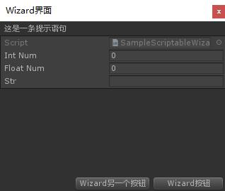 ScriptableWizardImage